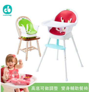 baby babe 多功能兒童餐椅