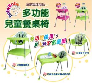 【Babybabe】多功能兒童餐搖椅