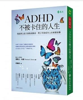 ADHD不被卡住的人生