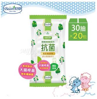 抗菌濕紙巾