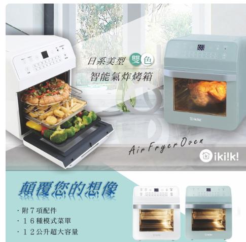 伊崎氣炸烤箱