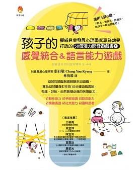 孩子的感覺統合&語言能力遊戲書籍