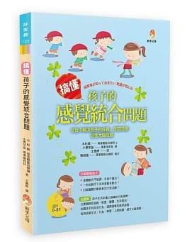 孩子的感覺統合問題書籍