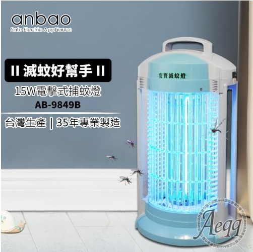 安寶捕蚊燈