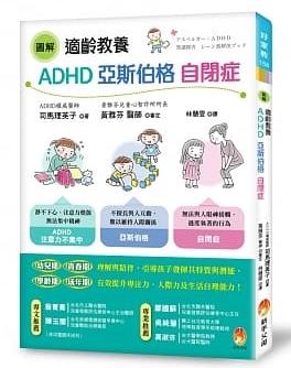 ADHD適齡教養書籍