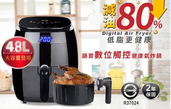 【2020】氣炸鍋推薦:鍋寶氣炸鍋開箱心得評價-AF-4811BA