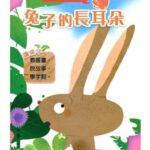 兔子的長耳朵繪本