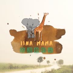 Iina mama來逛動物園