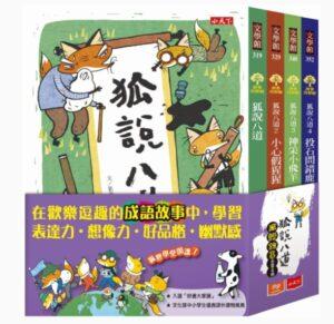 狐說八道套書